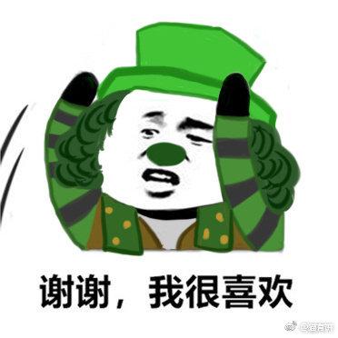 第五人格表情包_谢谢我很喜欢绿帽表情包[图]图片