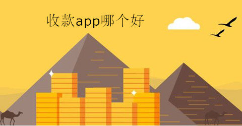 收款app哪個好