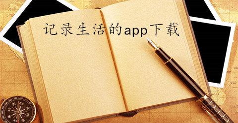 记录生活的app下载