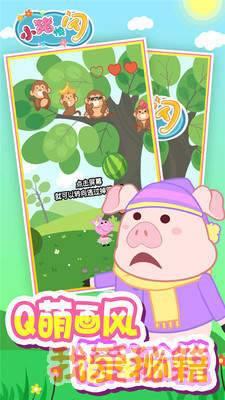 小猪快闪图2