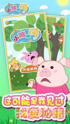 小猪快闪图3