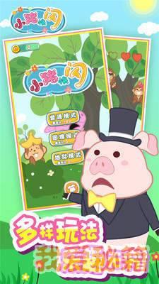 小猪快闪图1