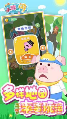 小猪快闪图4