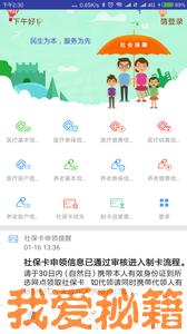 秦皇岛人社图2