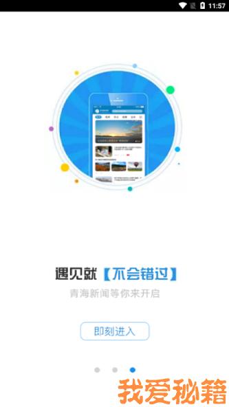 青海新闻客户端图3