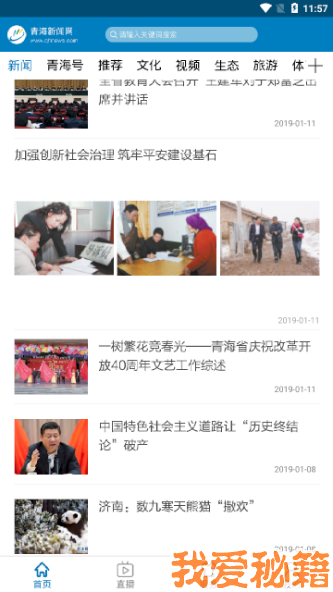 青海新闻客户端图4