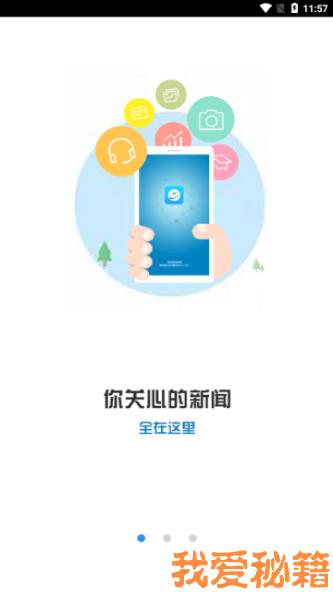 青海新闻客户端图1