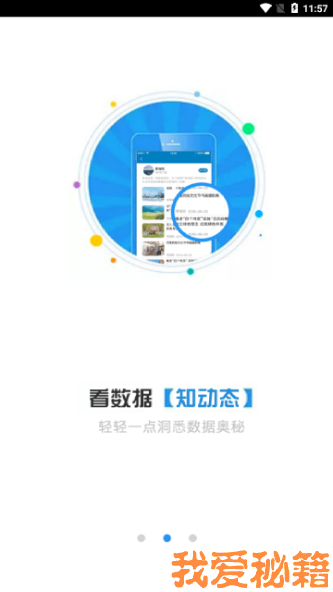 青海新闻客户端图2
