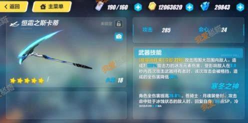 崩坏3恒霜之斯卡蒂怎么样-武器属性技能介绍