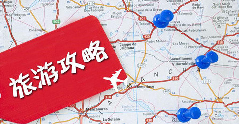 旅游攻略app大全