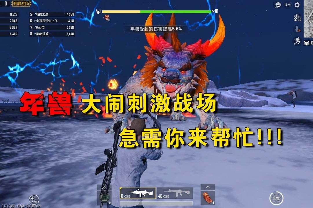刺激战场1月15日更新内容一览-春节模式限时开启