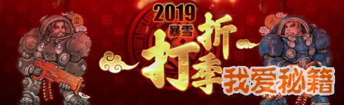 2019暴雪打折季活动介绍-各游戏打折时间及活动入口