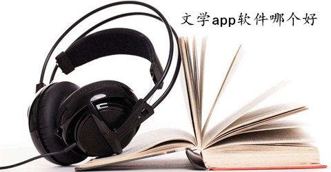 文学app软件哪个好