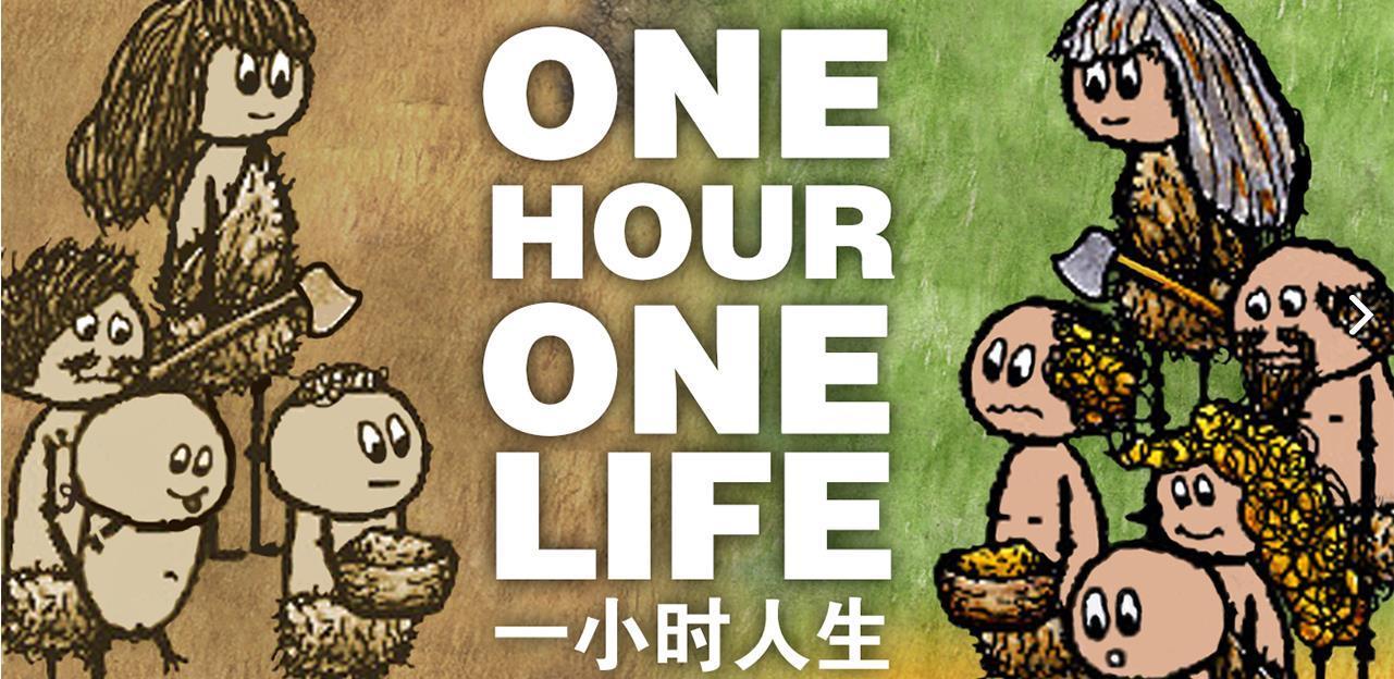 一小时人生