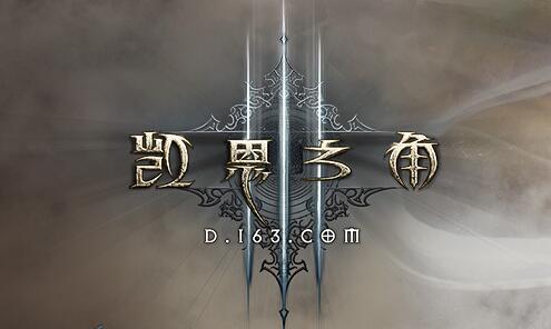 暗黑破坏神3游戏1月16日2.6.4补丁更新公告分享