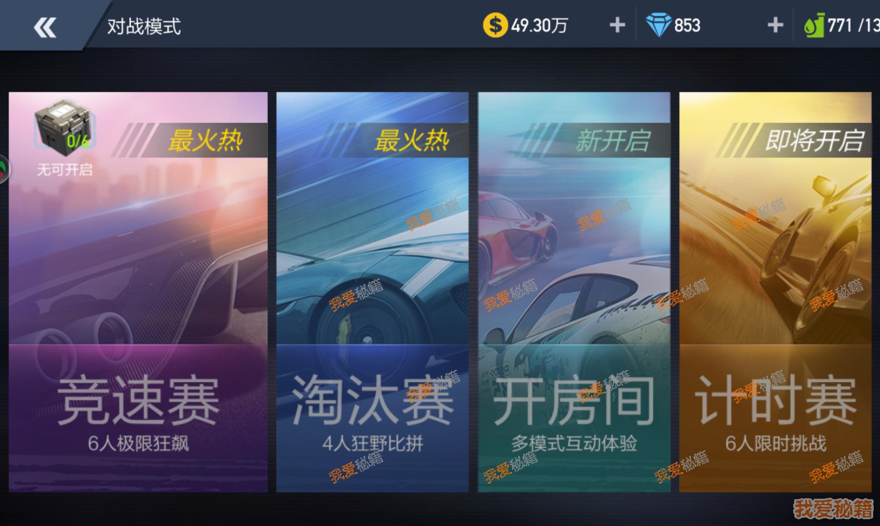 小米赛车游戏模式及玩法介绍