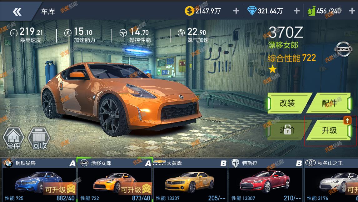 小米赛车手游赛车强化系统-赛车升级-赛车配件