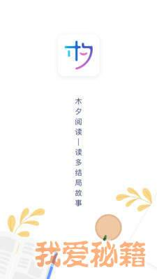 木夕阅读图5