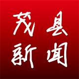 茂县新闻 v1.8.0
