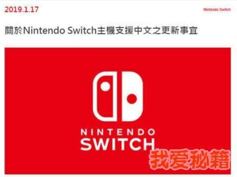 Switch将更新中文系统被官宣-官方公告原文