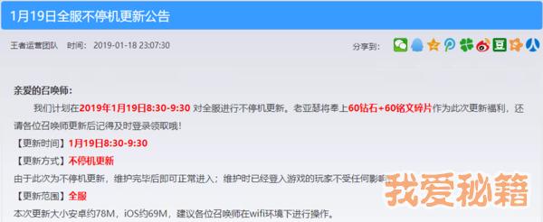 王者荣耀1月19日更新公告-1月19日更新内容