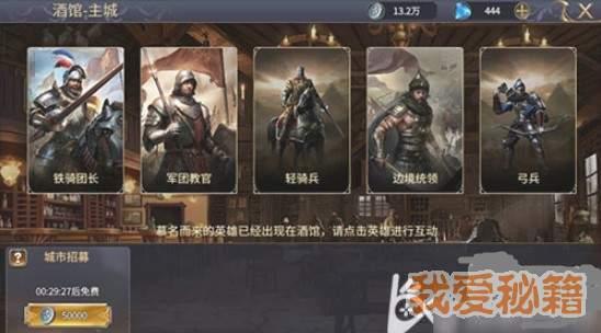 英雄之城2全英雄获取途径介绍