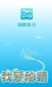 海鸥音乐图4
