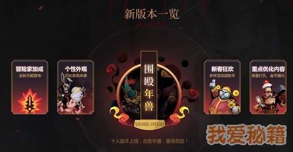 貪婪洞窟2游戲1月30日更新預告:新春版本上線