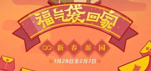 QQ新春福袋常见问题