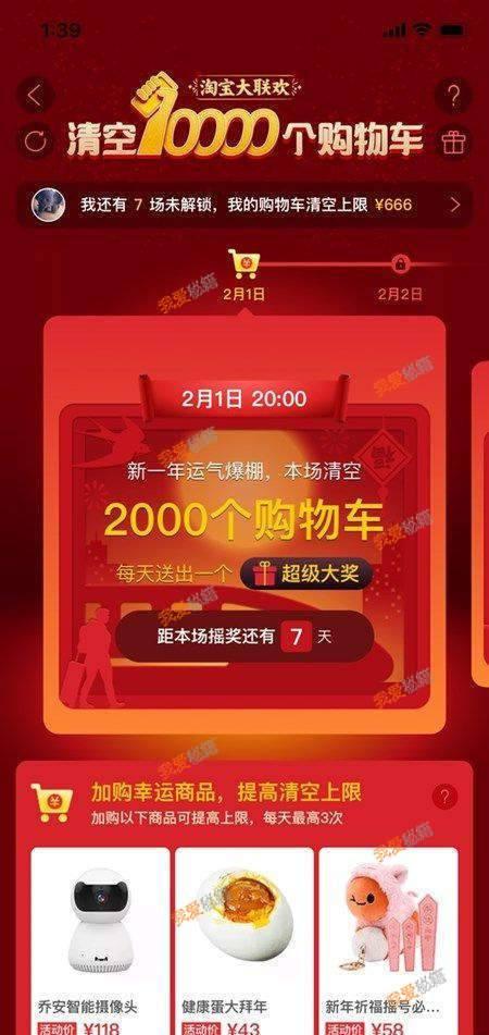 淘宝春节大联欢活动介绍-清空10000个购物车[多图]