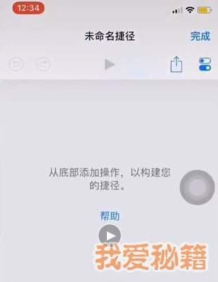 iphone换图标教程-app图标换成照片方法[多图]