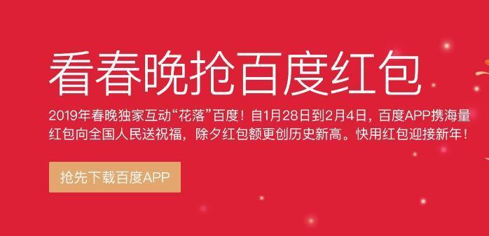 百度春节红包常见问题