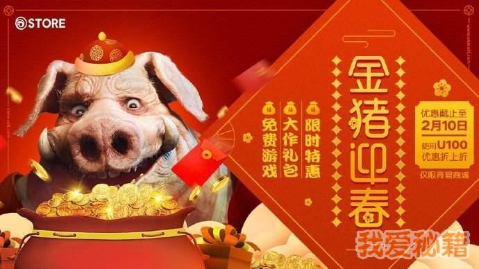 育碧中国金猪迎春特卖活动介绍[图]