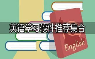 英語學習軟件大全