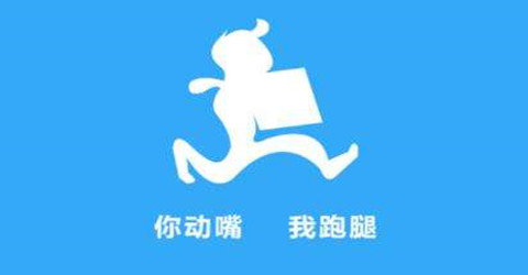 跑腿app哪个好