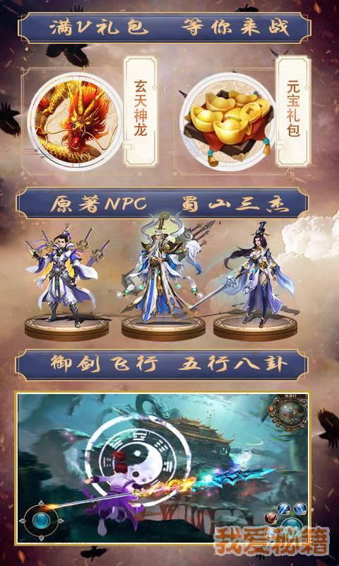 紫青双剑BT版图5