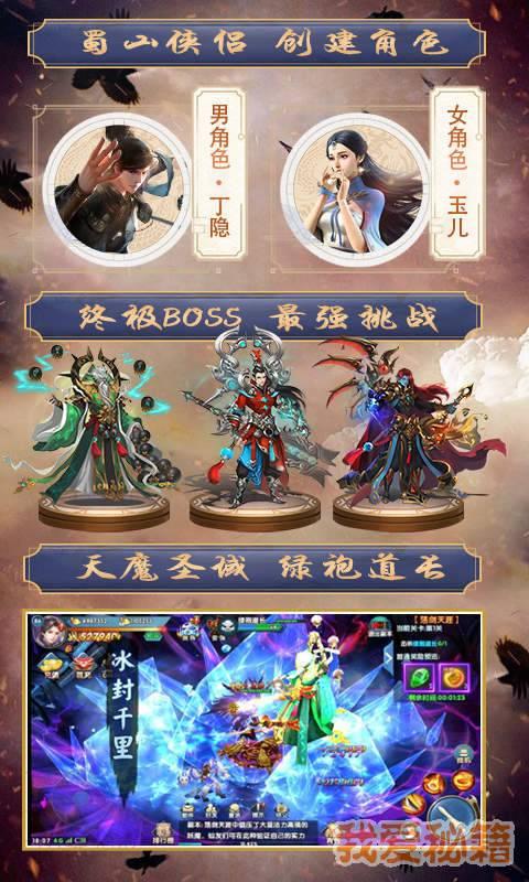 紫青双剑BT版图2