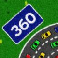 360环形之路