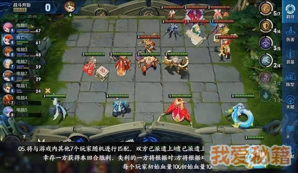 王者荣耀模拟战正式服图4