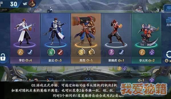 王者荣耀模拟战正式服图3