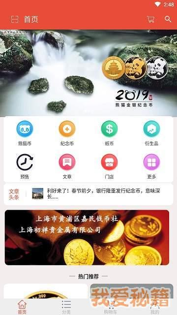 嘉民錢幣圖3