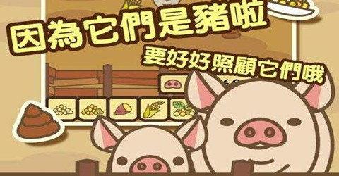 類似陽光養豬場的app合集