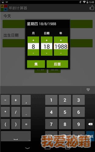 百度精确年龄计算器图1