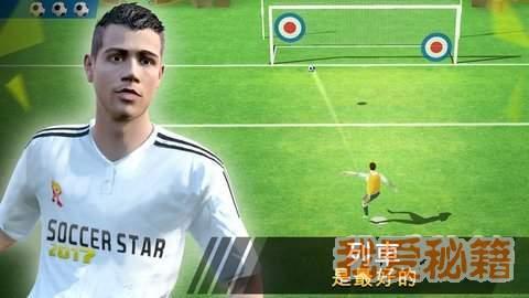 足球明星2020图1