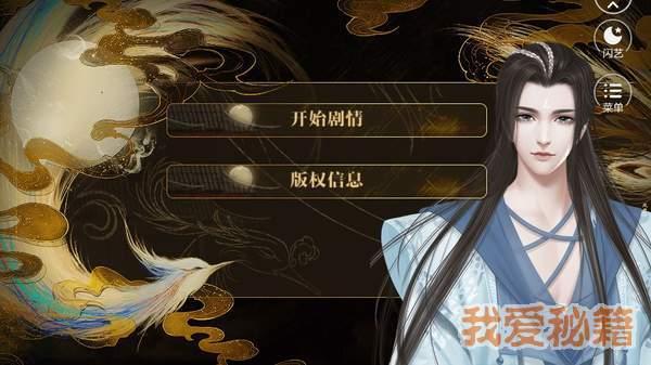 江山未央图2