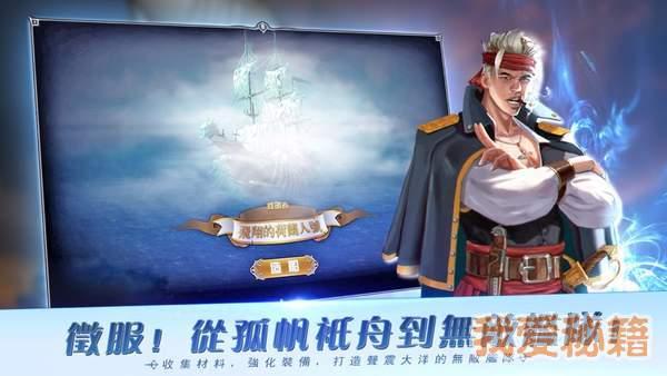 大航海战略版图2