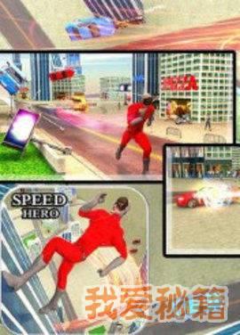 Flash速度英雄圖2