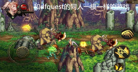和dfquest的同人一模一样的游戏
