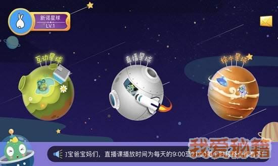 新诺星球图2