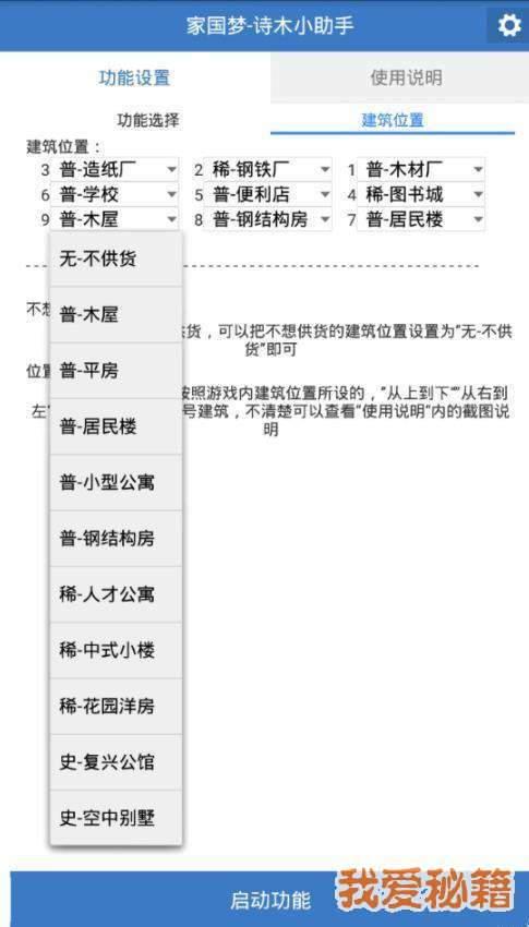 《家国梦》诗木小助手图2